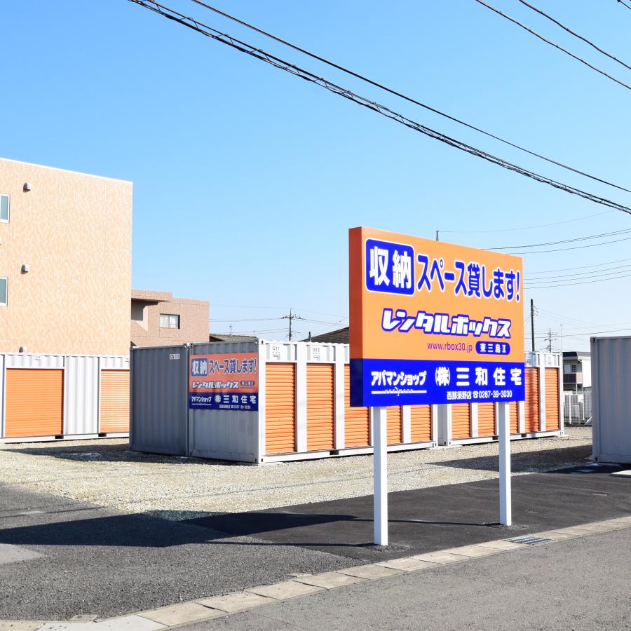 レンタルボックス東三島�